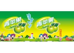 青苹果饮料广告设计PSD素材