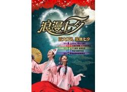 七夕情人节活动海报模板