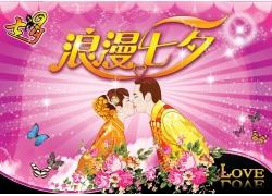 浪漫七夕情人节图片