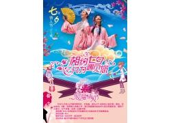 七夕情人节活动宣传海报