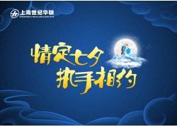 七夕情人节吊旗 情人节宣传海报