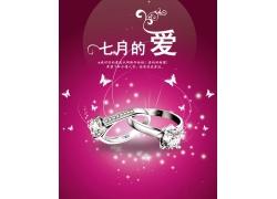 七夕情人节珠宝宣传海报
