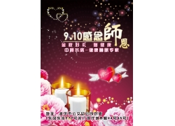 教师节宣传单页设计