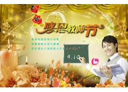 教师节海报设计素材