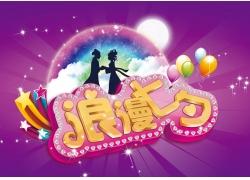 浪漫七夕 情人节海报