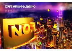 城市购物中心广告海报