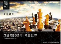 城市建筑与国际象棋