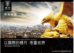 金色鹰雕塑与城市