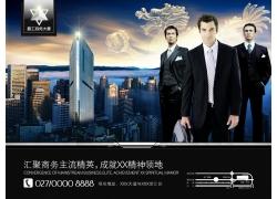 鑫汇商务大厦广告设计