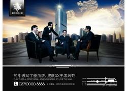 鑫汇商务大厦形象广告