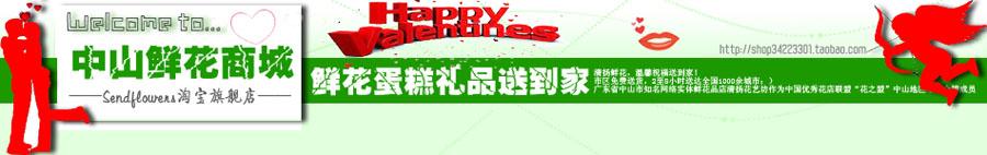 中山鲜花商城宣传海报