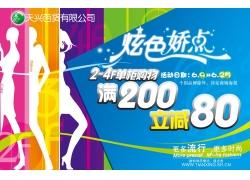 炫彩促销海报设计