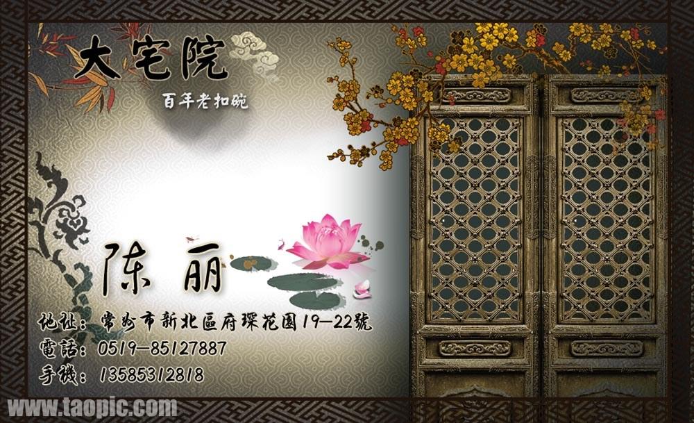 古典中国风名片模板图片