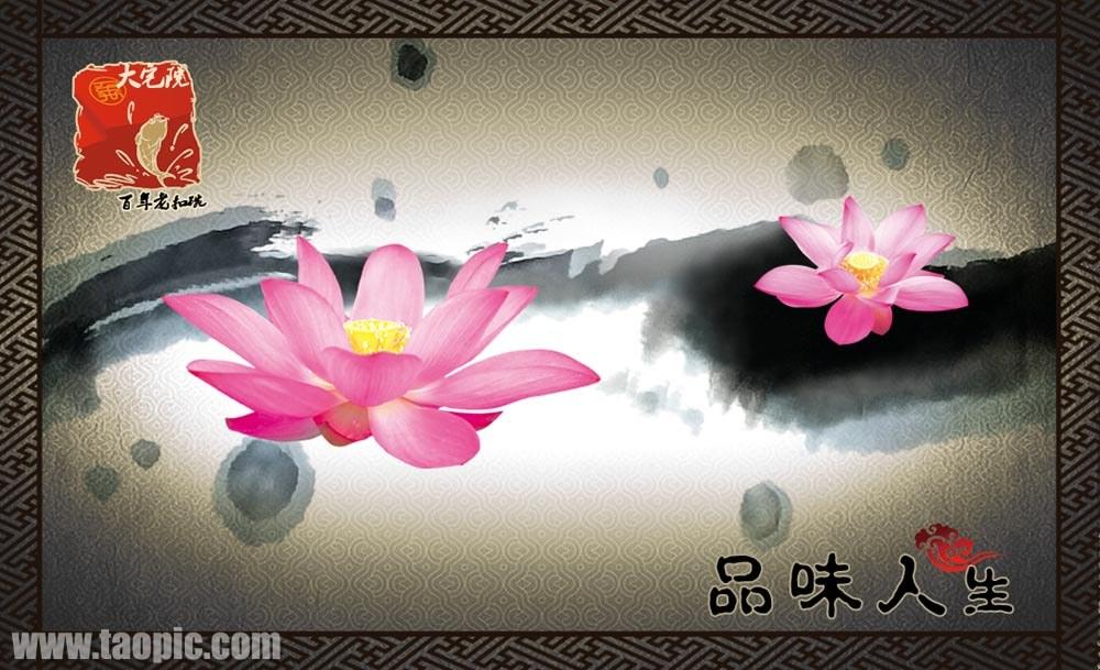 中国风饭店名片图片