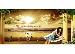 黄昏海岸美女地产广告