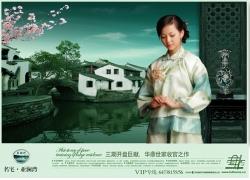 古典美女地产报版(三)