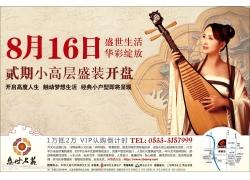 古典美女琵琶地产海报