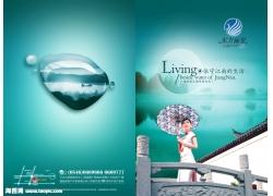 东方丽景房地产广告