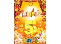 春节促销海报矢量图