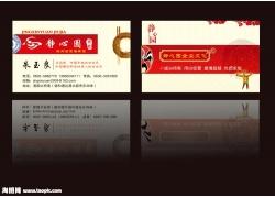 酒家中国风名片模板