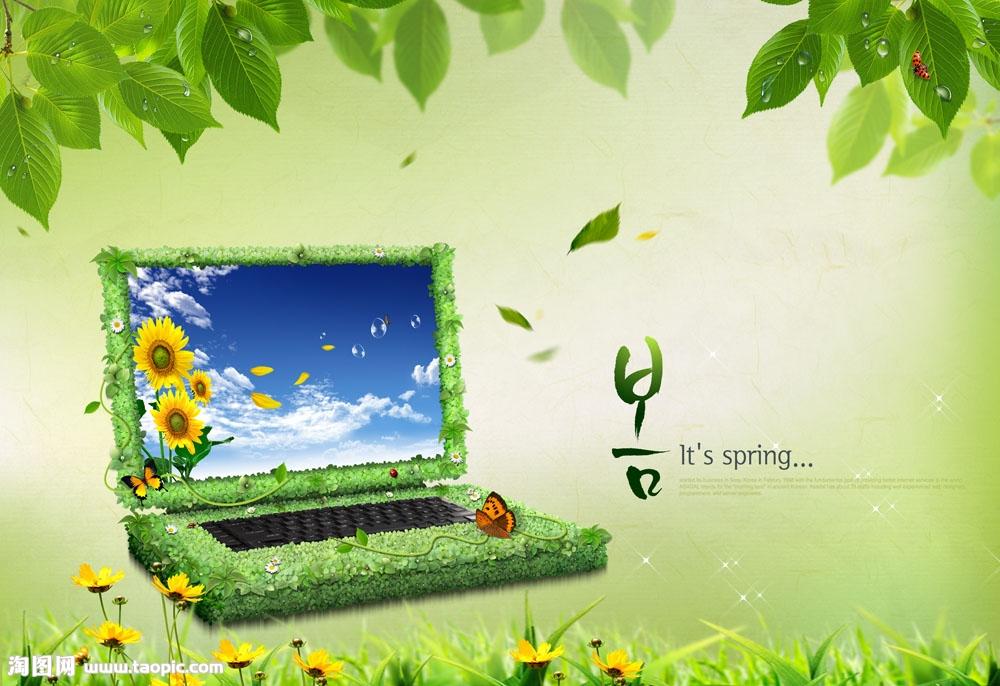 绿色笔记本与树叶psd素材