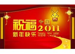 新年祝福海报模板psd素材