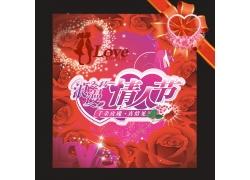 浪漫情人节玫瑰海报PSD素材