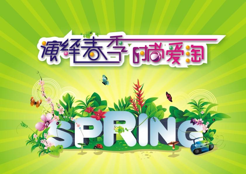 商场春季海报设计矢量图