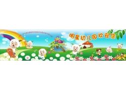 幼儿园墙体广告设计