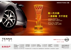 东风日产宣传广告模板