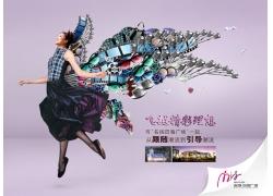 购物广场时尚海报设计模板