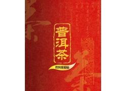 普洱茶包装盒设计PSD分层素材