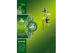 绿茶包装盒设计PSD分层素材
