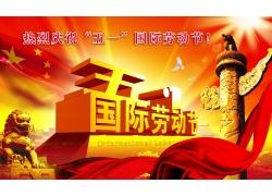 五一国际劳动节海报设计psd素材