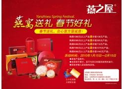 燕之屋春节促销海报设计PSD分层素材