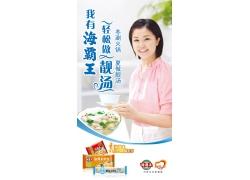 海霸王冬涮火锅靓汤海报PSD分层素材