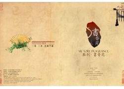 书香苑房地产宣传海报PSD素材
