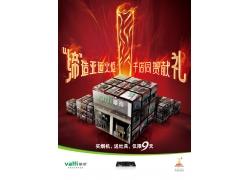 华帝春节促销海报PSD分层素材