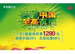 志高空调促销海报PSD分层素材