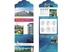 房地产广告折页模板矢量图