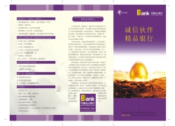 中国光大银行折页矢量图