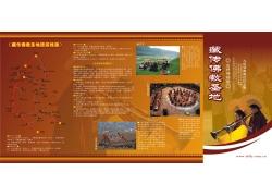 甘南旅游折页矢量图