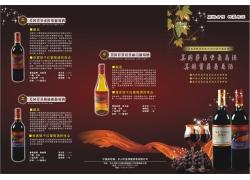 葡萄酒广告折页模板矢量图