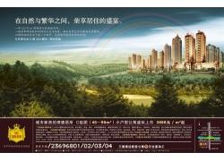 高楼建筑房地产广告PSD素材