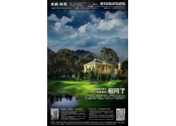 世爵源墅房地产广告设计模板