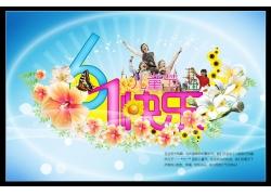 国际六一儿童节海报模板