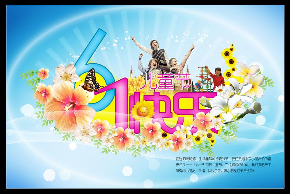 国际六一儿童节海报模板图片