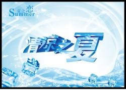 清凉之夏夏天海报