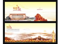 建党90周年宣传展板模板