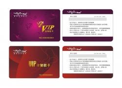 化妆品VIP卡设计